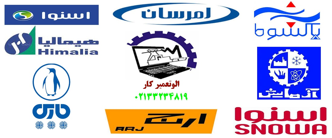 مارک ایرانی-برندهای ایرانی الوتعمیرکار