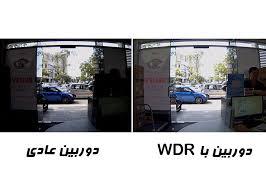 قابلیت WDR دوربین الو تعمیر کار